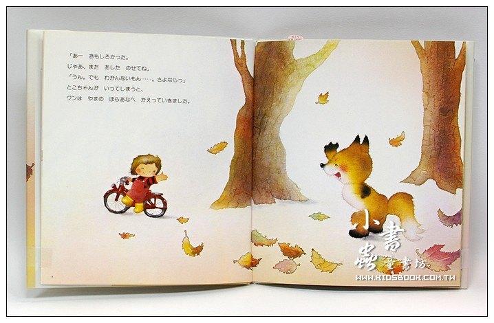 內頁放大:小狐狸繪本1 黃褐色的腳踏車:井本蓉子繪本(日文版,附中文翻譯)