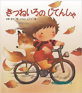 小狐狸繪本1 黃褐色的腳踏車:井本蓉子繪本(日文版,附中文翻譯)