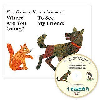 艾瑞‧卡爾繪本:你要去哪裡?去看我的朋友!(附CD)(79折)