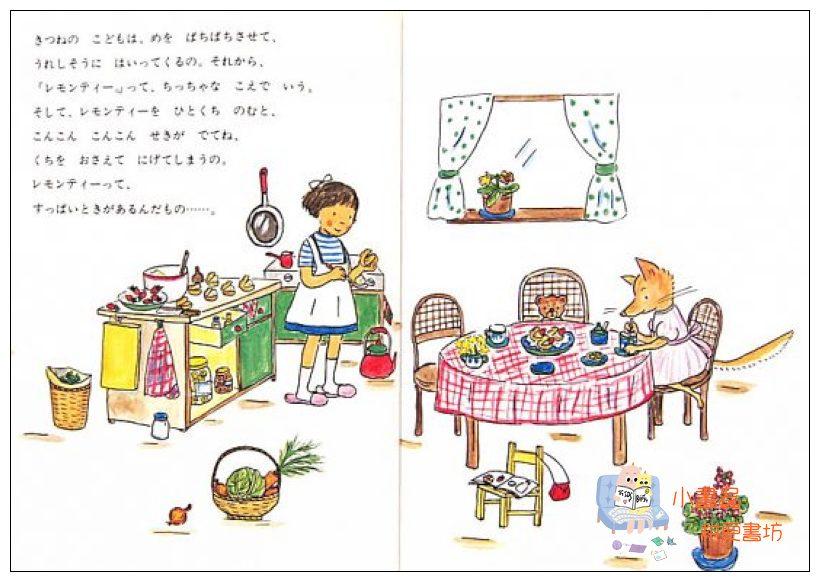 內頁放大:我的家(日文) (附中文翻譯)(自己做玩具)