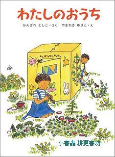 我的家(日文) (附中文翻譯)(自己做玩具)