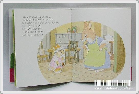 內頁放大:小新娘(日文版,附中文翻譯)