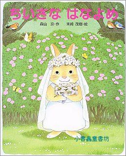 小新娘(日文版,附中文翻譯)