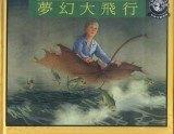 大衛威斯納繪本:夢幻大飛行(絕版書)(無字繪本)