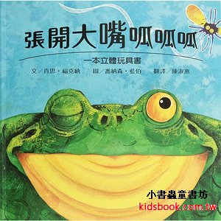 立體驚奇書:張開大嘴呱呱呱(79折)