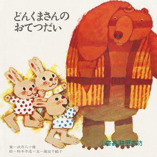小幫手,憨憨熊:憨憨熊繪本12(日文版,附中文翻譯)