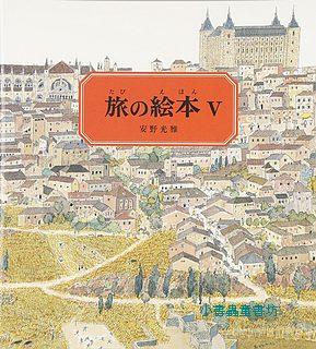 旅之繪本Ⅴ:西班牙(日文版):安野光雅