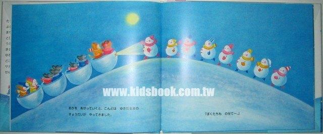 內頁放大:紗娜的雪電車(日文版,附中文翻譯)