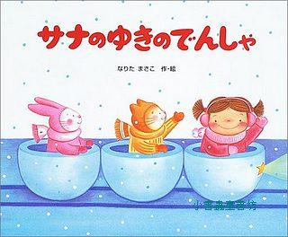 紗娜的雪電車(日文版,附中文翻譯)