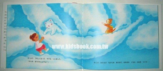 內頁放大:紗娜繪本-好餓的小白熊(日文版,附中文翻譯)