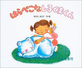 紗娜繪本-好餓的小白熊(日文版,附中文翻譯)