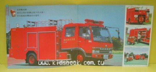 內頁放大:消防車,加油!:大科學