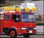 消防車,加油!:大科學