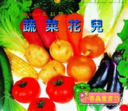 蔬菜花兒:*大科學(第六期) (導讀手冊+導讀CD) (特價書)