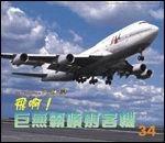 飛啊!巨無霸噴射客機(套書解套):大科學