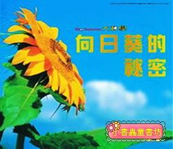 向日葵的祕密:*大科學 (第四十一期) (導讀手冊+導讀CD)<親近植物繪本>