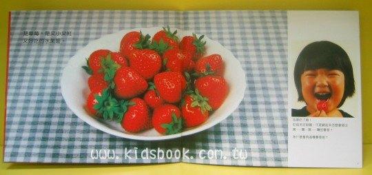 內頁放大:好好吃的草莓:*大科學 (第五十一期) (導讀手冊+導讀CD) (特價書)