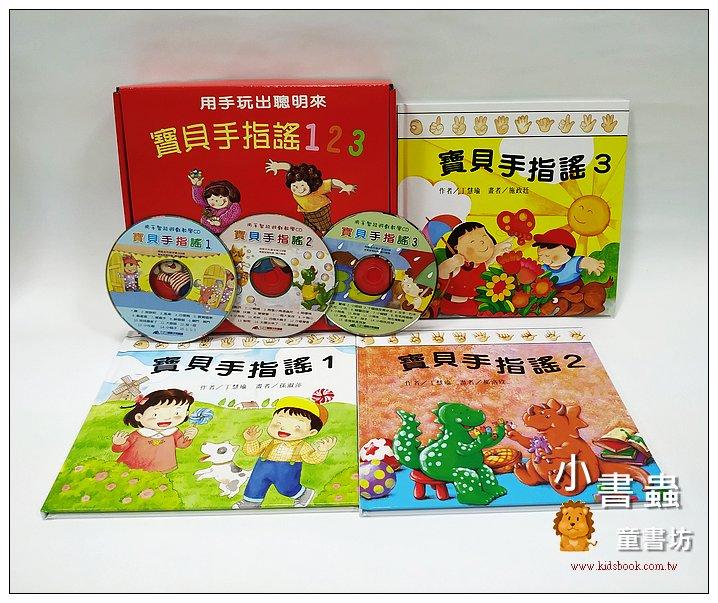 內頁放大:寶貝手指謠123 (三合一 書+CD)(79折)