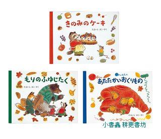 小狸貓分享繪本 3合1:森林裡的過冬準備、果實蛋糕、溫暖的禮物(日文版,附中文翻譯)