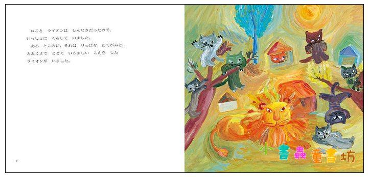 內頁放大:奔向天際的獅子(日文) (附中文翻譯)