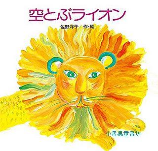 奔向天際的獅子(日文) (附中文翻譯)