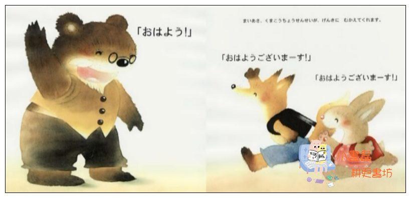 內頁放大:熊校長:井本蓉子繪本(日文版,附中文翻譯)教師繪本