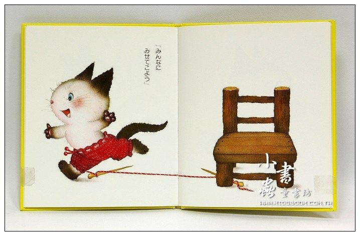 內頁放大:漂亮的紅毛褲(日文版,附中文翻譯)