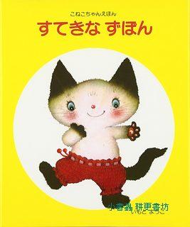漂亮的紅毛褲(日文版,附中文翻譯)