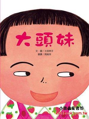 大頭妹(85折)