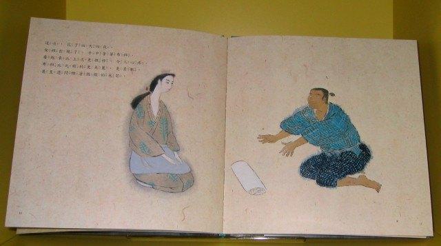 內頁放大:鶴妻(絕版書)