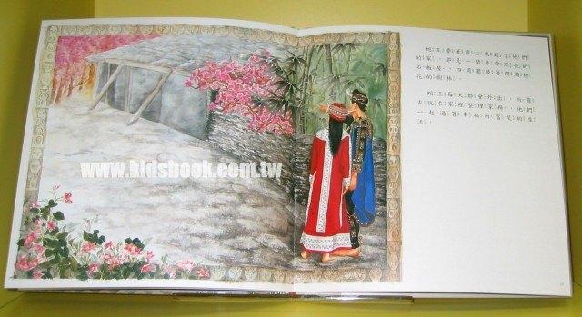 內頁放大:百步蛇的新娘(79折)