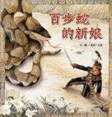 百步蛇的新娘(79折)