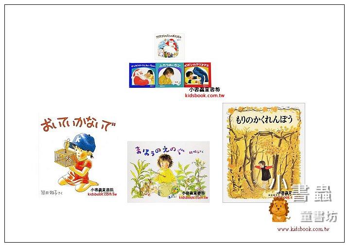 內頁放大:林明子繪本(日文)Ⅱ:哥哥、妹妹故事3合1(日文版,附中文翻譯)
