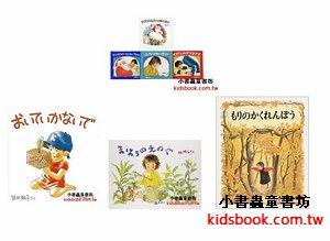 林明子繪本(日文)Ⅱ:哥哥、妹妹故事3合1(日文版,附中文翻譯)
