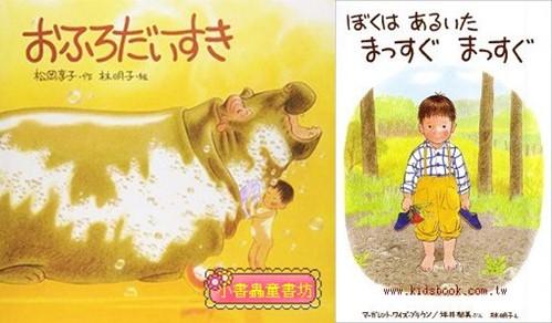 內頁放大:林明子繪本(日文)Ⅳ:男孩故事2合1(日文版,附中文翻譯)