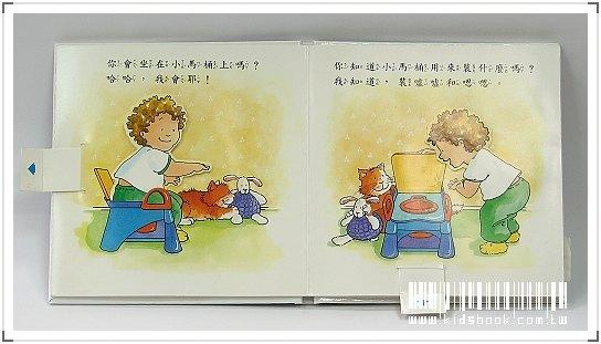 內頁放大:生活教育立體操作書:我會用小馬桶 (79折)(學習上廁所)