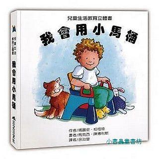 生活教育立體操作書:我會用小馬桶(79折)(學習上廁所)