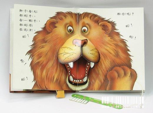 內頁放大:生活教育立體操作書:大家來刷牙