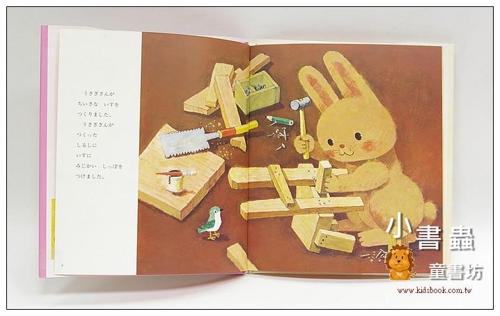 內頁放大:分享幸福繪本-分享椅(日文版,附中文翻譯)