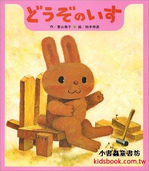 分享幸福繪本-分享椅(日文版,附中文翻譯)