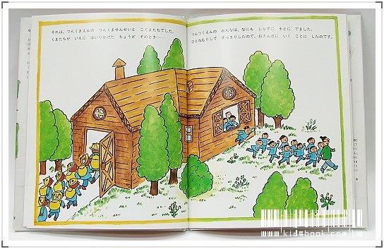 內頁放大:莊敬老師繪本2:莊敬老師與幼稚園的熊(日文) (附中文翻譯)