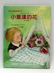安徒生童話:小意達的花(書+CD)