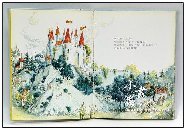 內頁放大:安徒生童話:野天鵝(書+CD)(絕版品)