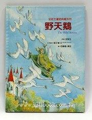 安徒生童話:野天鵝(書+CD)(絕版品)