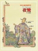 安徒生童話:夜鶯(書+CD)