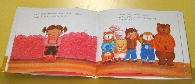 內頁放大:紗娜的紅毛衣(日文版,附中文翻譯)