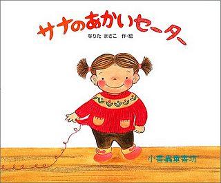 紗娜的紅毛衣(日文版,附中文翻譯)