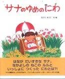 紗娜夢裡的院子(日文版,附中文翻譯)