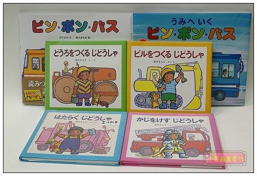 內頁放大:鈴木守車子繪本 6合1(日文版,附中文翻譯)