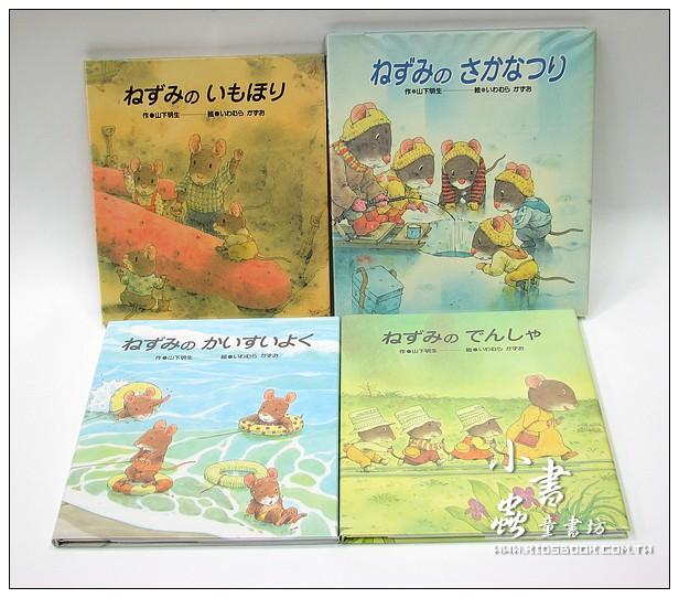 內頁放大:甜蜜家庭-七隻小老鼠4合1(日文版,附中文翻譯)